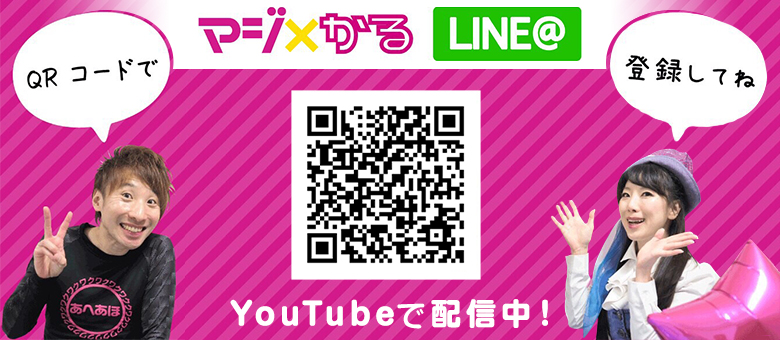 YouTubeで配信中!